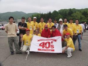 2004年軽井沢ミーティング